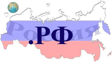 Кириллический домен РФ. Национальный домен Российской Федерации
